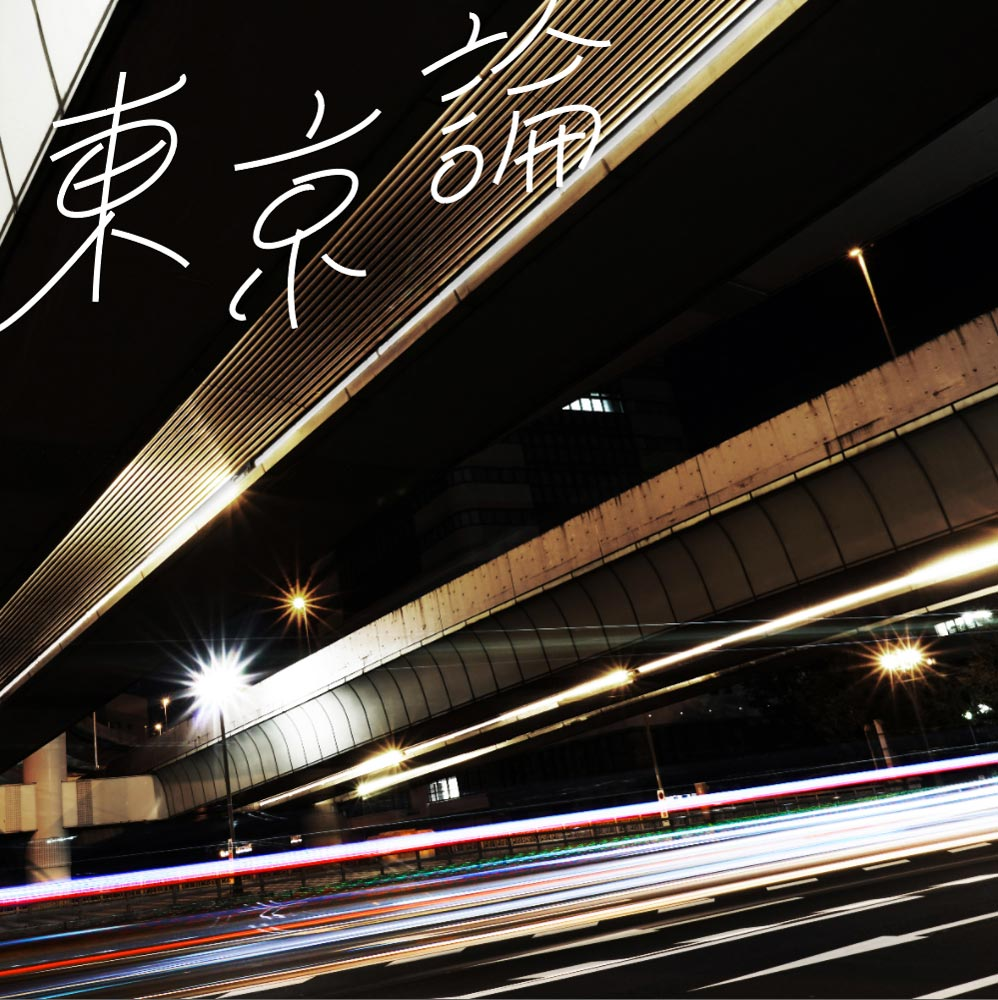 RAM RIDER - 東京論