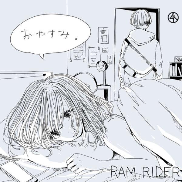 RAM RIDER – おやすみ。