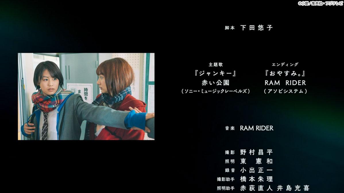 7/28~】エンディング曲にRAM RIDER『おやすみ。』 ドラマ「シックス ...