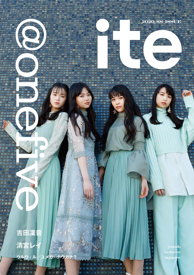 ite 2020_SS ISSUE